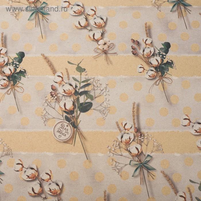 Бумага упаковочная крафтовая «Хлопок», 50 × 70 см