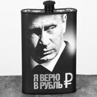 """Фляжка """"Я верю в рубль"""", 300 мл"""