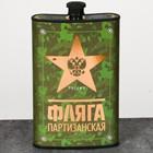 """Фляжка """"Партизанская"""", 300 мл"""