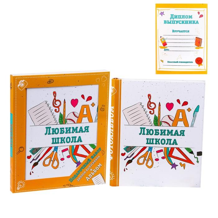 """Набор: фотоальбом на 20 магнитных листов и диплом выпускника в подарочной коробке """"Любимая школа"""""""