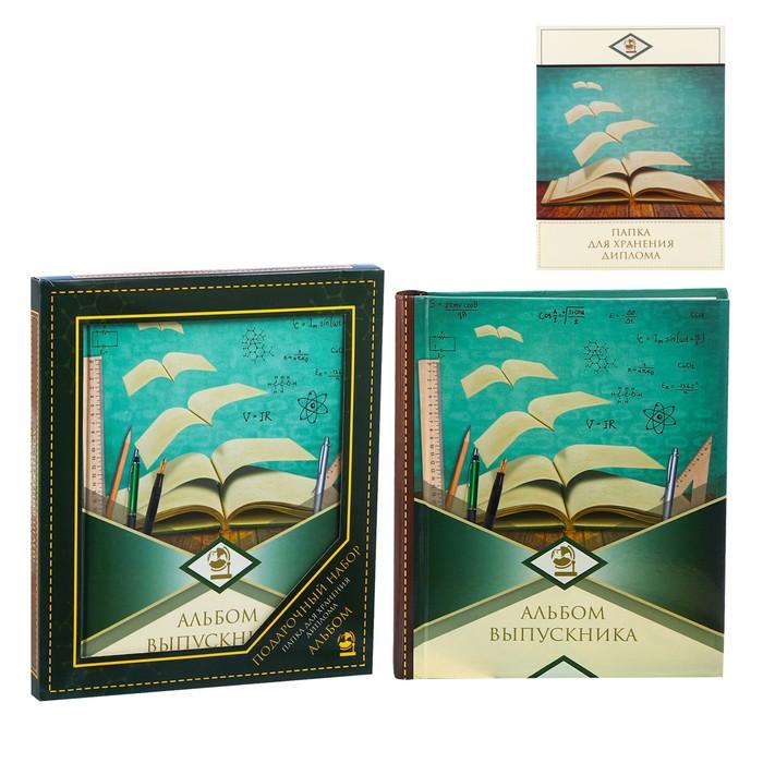 """Набор: фотоальбом на 20 магнитных листов и папка для хранения диплома в подарочной коробке """"Альбом выпускника"""""""
