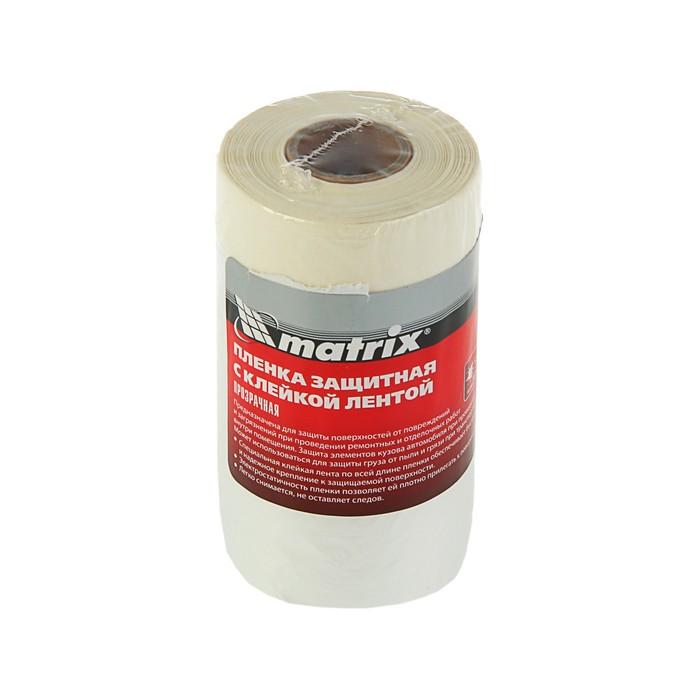 Плёнка защитная с клейкой лентой MATRIX, 550 мм х 15 м