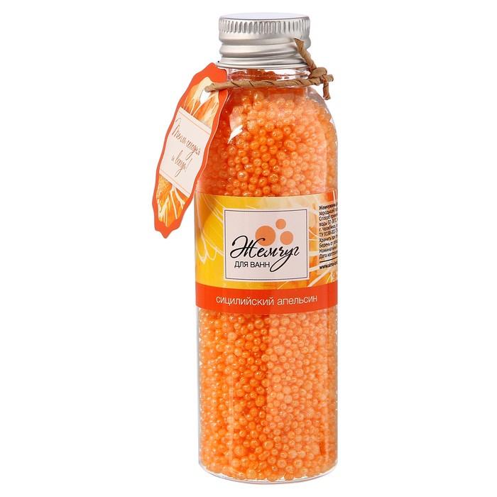 """Жемчужины для ванн """"Тепла сегодня и всегда!"""" с ароматом сицилийского апельсина, 75 г"""