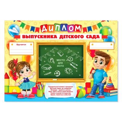 Диплом «Выпускника детского сада»
