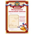 Диплом «Выпускника начальной школы»