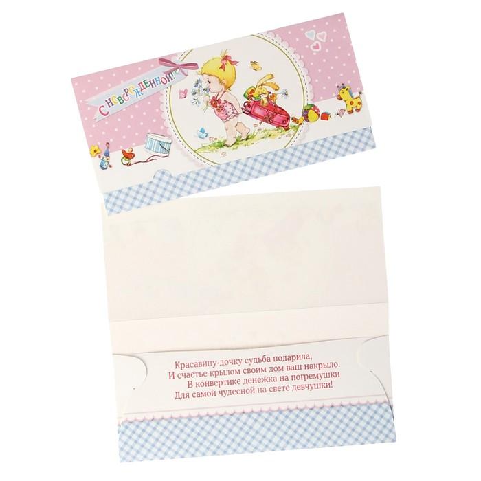 Открытка конверт с новорожденной девочкой