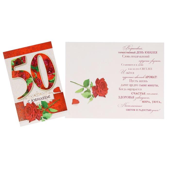Картинки злость, открытка с 50 летием организации