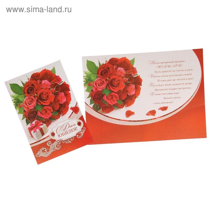"""Открытка """"С Днём Юбилея!"""" розы, подарок, А4"""