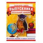 """Значок-талисман """"Удачи Выпускника"""""""