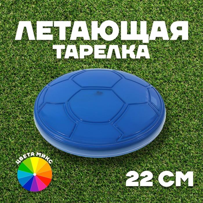 Летающая тарелка «Футбол», цвета МИКС