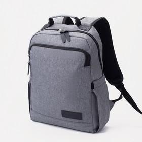 Рюкзак молодёжный, классический, отдел на молнии, наружный карман, цвет серый
