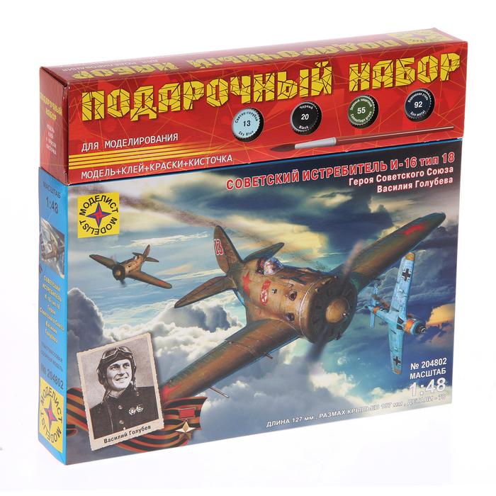 """Подарочный набор """"Истребитель И-16 тип 18"""", масштаб 1:48"""