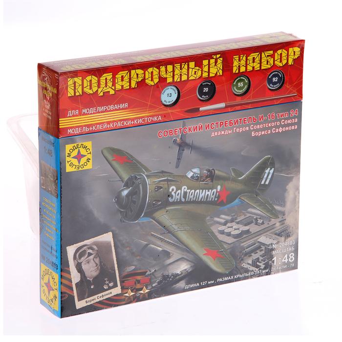 """Подарочный набор """"Истребитель И-16 тип 24"""", масштаб 1:48"""