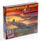 Подарочный набор «Советский истребитель конструкции А.С.Яковлева, тип 7А» (1:48)