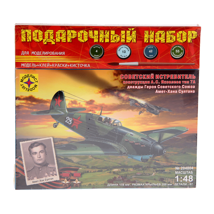 Подарочный набор «Советский истребитель конструкции А.С.Яковлева, тип 7А» (1:48) - фото 176112477