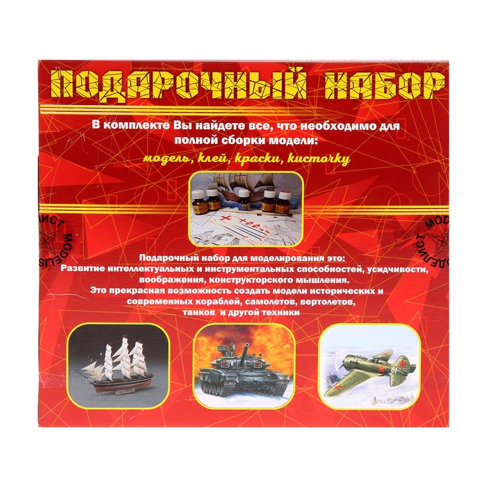 Подарочный набор «Советский истребитель конструкции А.С.Яковлева, тип 7А» (1:48) - фото 176112478