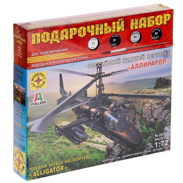 """Подарочный набор """"Российский ударный вертолёт """"Аллигатор"""" (1:72)"""