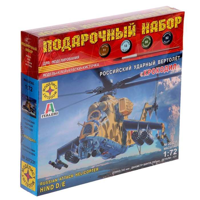 """Подарочный набор """"Советский ударный вертолёт """"Крокодил""""  (1:72)  ПН207231"""