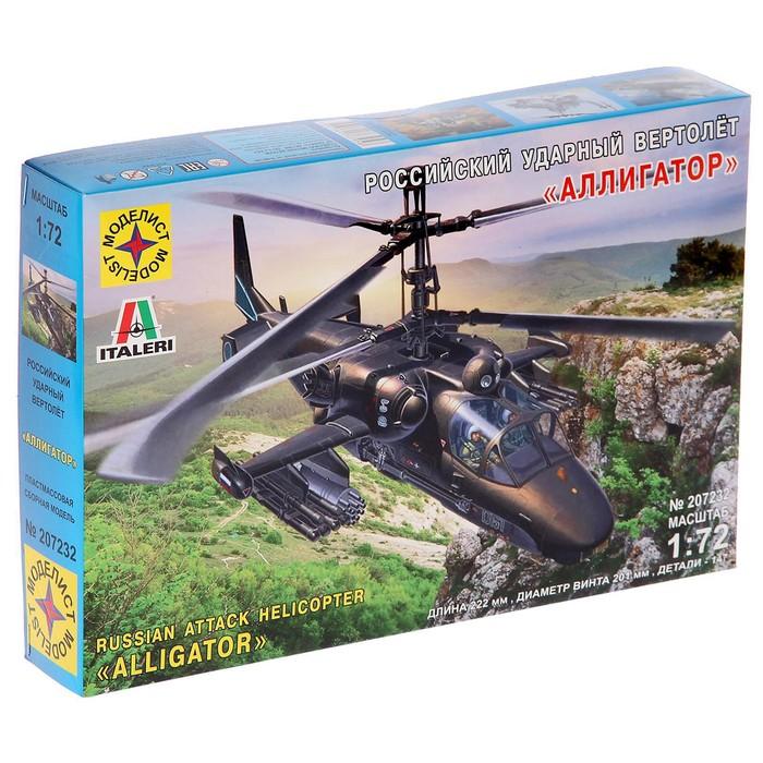 """Сборная модель """"Российский ударный вертолёт """"Аллигатор"""", масштаб 1:72"""