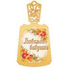 """Доска сувенирная цветная """"Любимой бабушке"""" 20х10,5 см"""