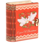 """Шкатулка дерево """"Книга. День Св. Валентина"""" с голубями 14х12х6 см"""