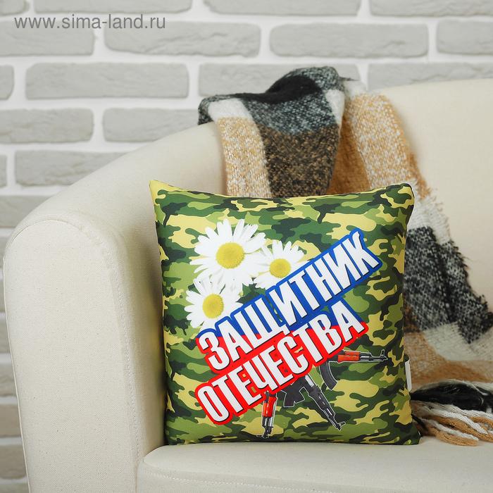 "Мягкая подушка-игрушка антистресс ""Защитник Отечества"""
