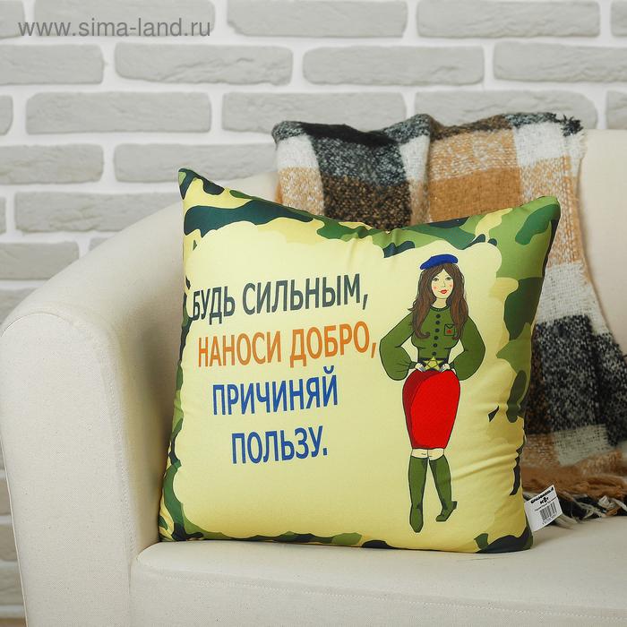 """Мягкая подушка-игрушка антистресс """"Будь сильным, наноси добро, причиняй пользу"""""""