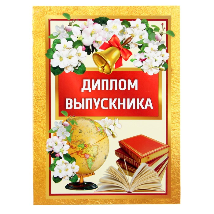 """Папка """"Диплом выпускника"""" яблоня"""
