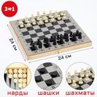 "Настольная игра, набор 3 в 1 ""Шелест"": нарды, шахматы, шашки, доска 24х24 см"