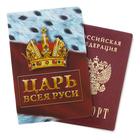 """Обложка для паспорта """"Царь всея Руси"""""""