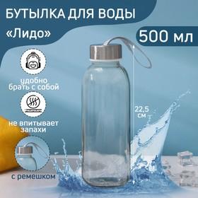Bottle 500 ml Lido