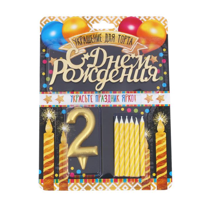 """Набор в торт цифра 2 + топпер + 6 свечей """"С днем рождения"""" - фото 35609497"""