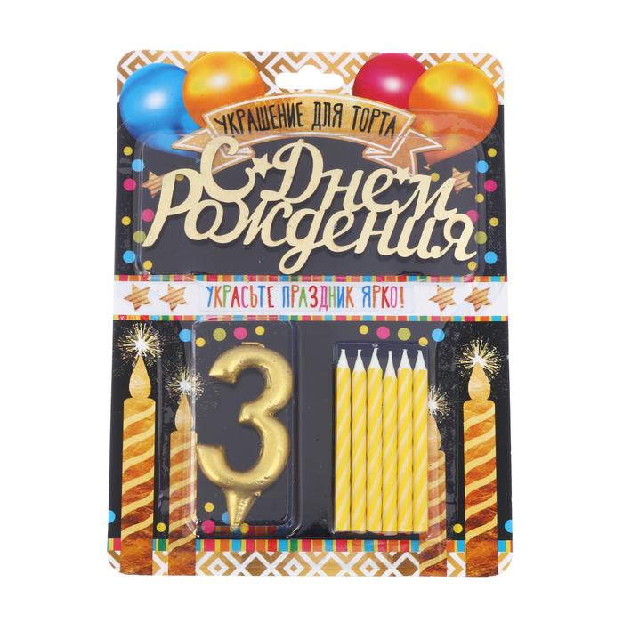 """Набор в торт цифра 3 + топпер + 6 свечей """"С днем рождения"""""""