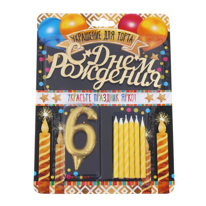 """Набор в торт цифра 6 + топпер + 6 свечей """"С днем рождения"""" - фото 35609505"""