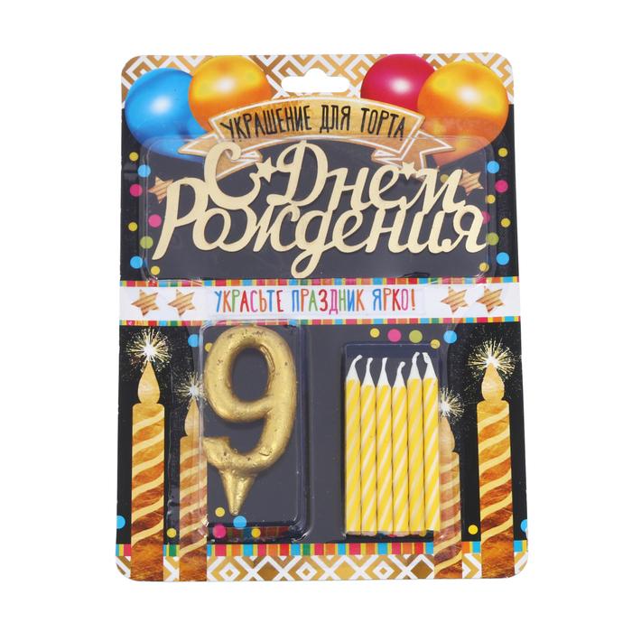 """Набор в торт цифра 9 + топпер + 6 свечей """"С днем рождения"""""""