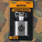 """Flask """"February 23"""", 30 ml"""