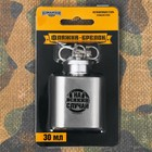 """Flask """"just In case"""", 30 ml"""