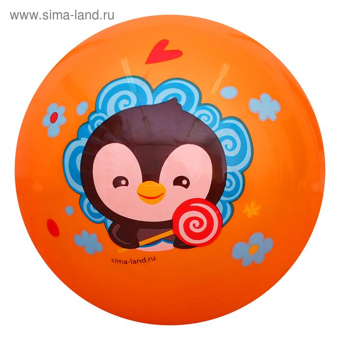 Мяч детский «Пингвинёнок», d=22 см, 70 г, МИКС