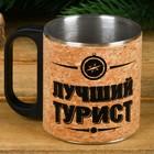 """Кружка """"Лучший турист"""", 200 мл"""