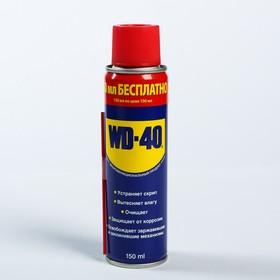 Универсальная смазка WD-40, 150 мл