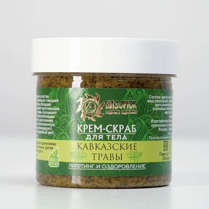 """Крем-скраб для тела """"Кавказские травы"""", 185 гр"""