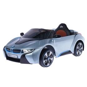 Электромобиль BMW I8, окраска глянец голубой, кожаное сидение