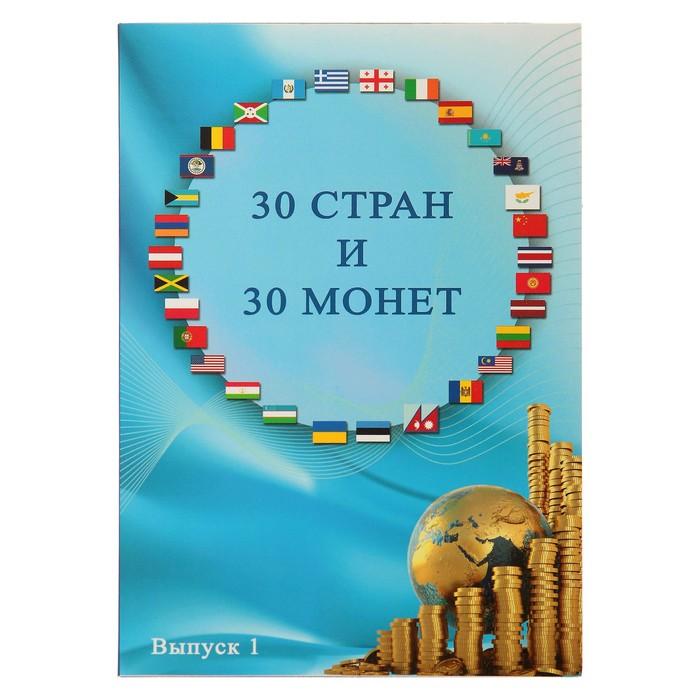 "Набор монет в альбоме ""30 стран и 30 монет"""