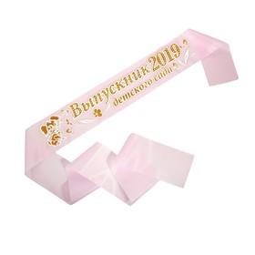 Лента 'Выпускник детского сада', шёлк розовый c годом 3D Ош