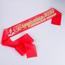 Лента 'Выпускник начальной школы', шёлк красный с годом 3D Ош