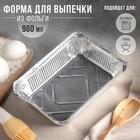 Container aluminium 960 ml, 21,8х15,5x4 cm