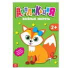 """Book-applique A5 """"Funny zveryata"""", 20 pages"""
