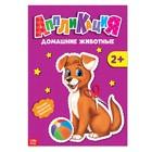 Книжка-аппликация А5 «Домашние животные», 20 страниц