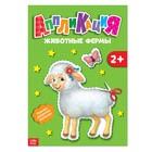 """Книжка- аппликация А5 """"Животные фермы""""  20 стр."""