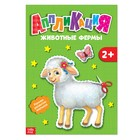 "Book-applique A5 ""Animal farm"", 20 pages"